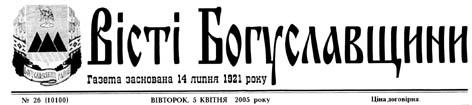 Вісті Богуславщини