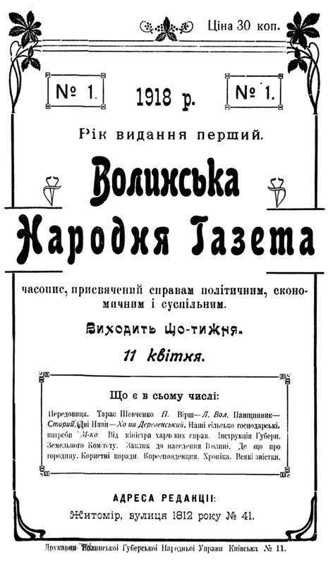 Волинська народня газета