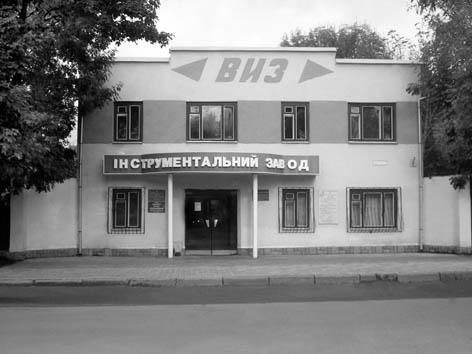Вінницький інструментальний завод