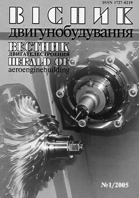 Вісник двигунобудування