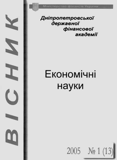 Вісник Дніпропетровської державної фінансової академії
