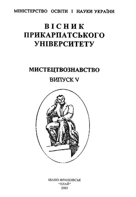 Вісник прикарпатського університету