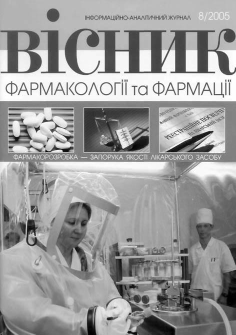 Вісник фармакології та фармації