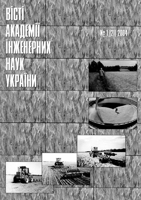 Вісті академії інженерних наук України