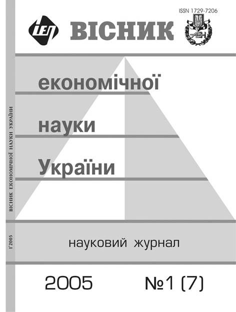 Вісник економічної науки України
