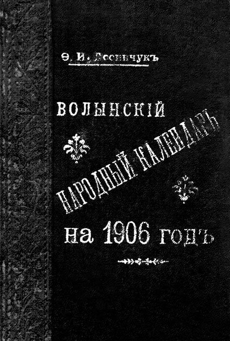 Волынскій народный календарь