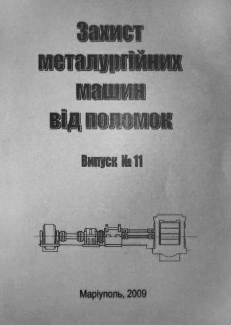 Захист металургійних машин від поломок