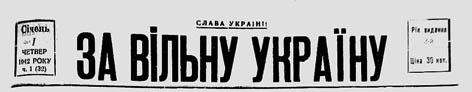 За вільну Україну