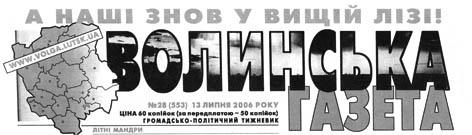 Волинська газета