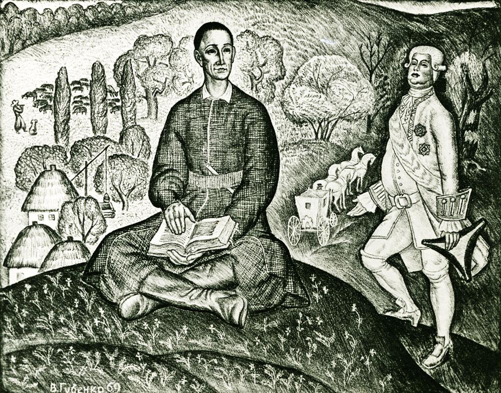 Картинки по запросу Григорій Сковорода