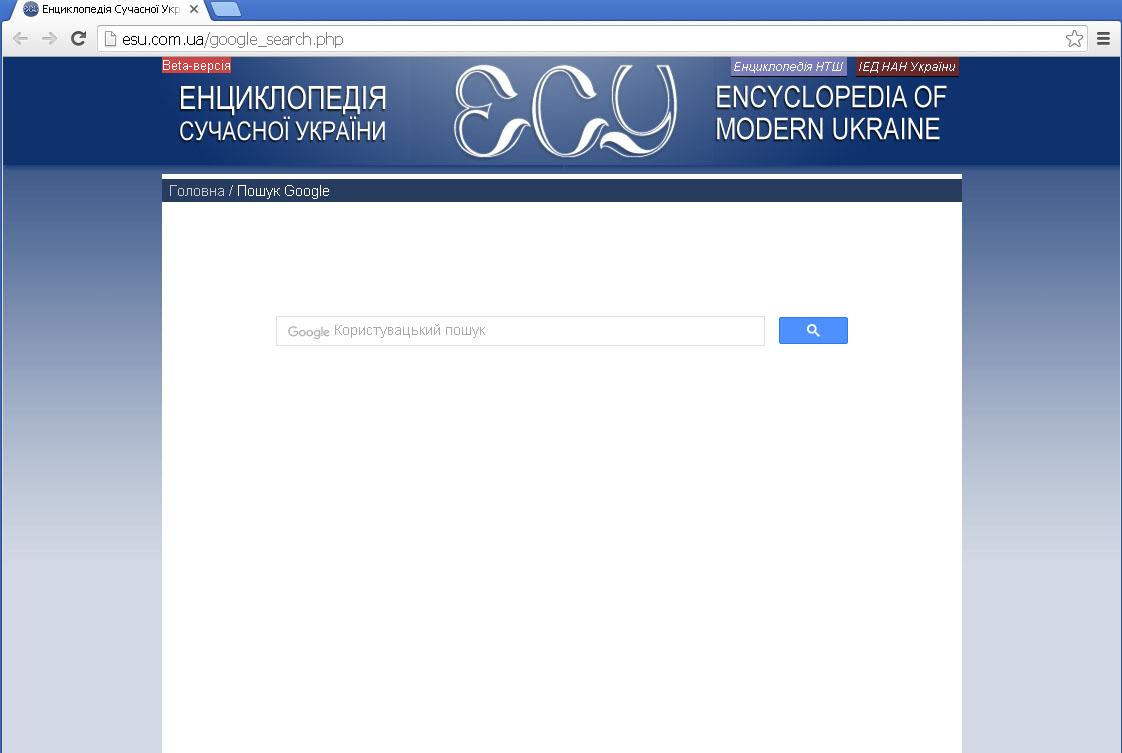 енциклопедія сучасної україни пошук